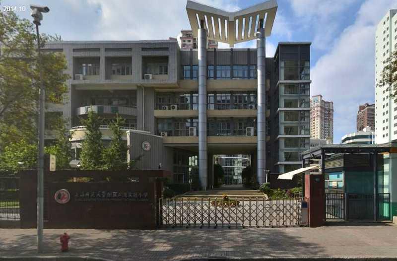 上海师范大学附属卢湾实验小学