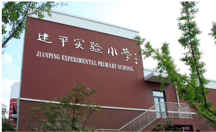 建平实验小学(金业校区)