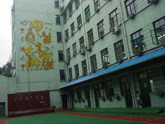 上海市黄浦区北京东路小学
