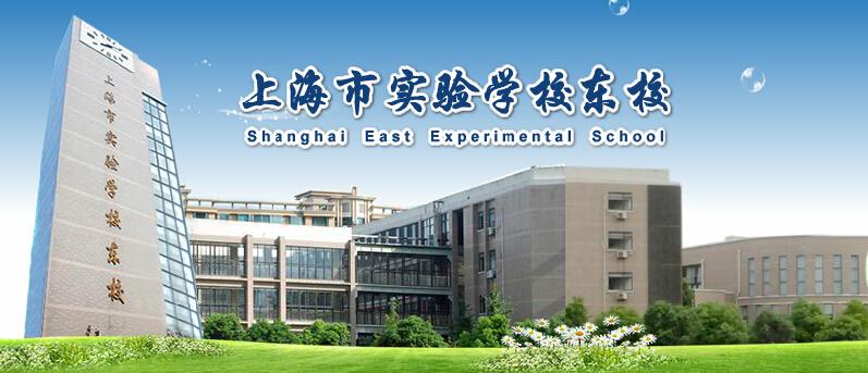 上海实验学校东校小学部
