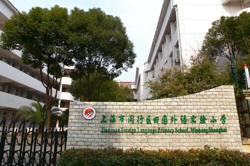上海市闵行区田园外语实验小学银都校区