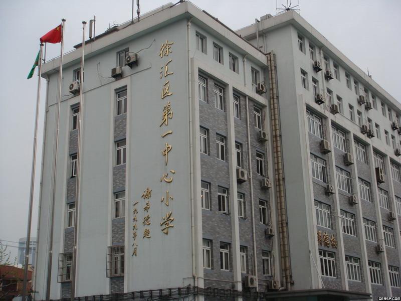 上海市徐汇区第一中心小学