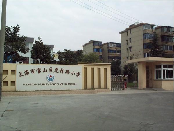 上海市宝山区虎林路小学