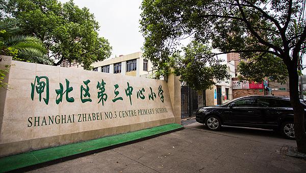 上海市闸北区第三中心小学