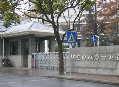 上海市杨浦区打虎山路第一小学