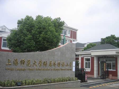 上海师范大学附属外国语小学东部校区