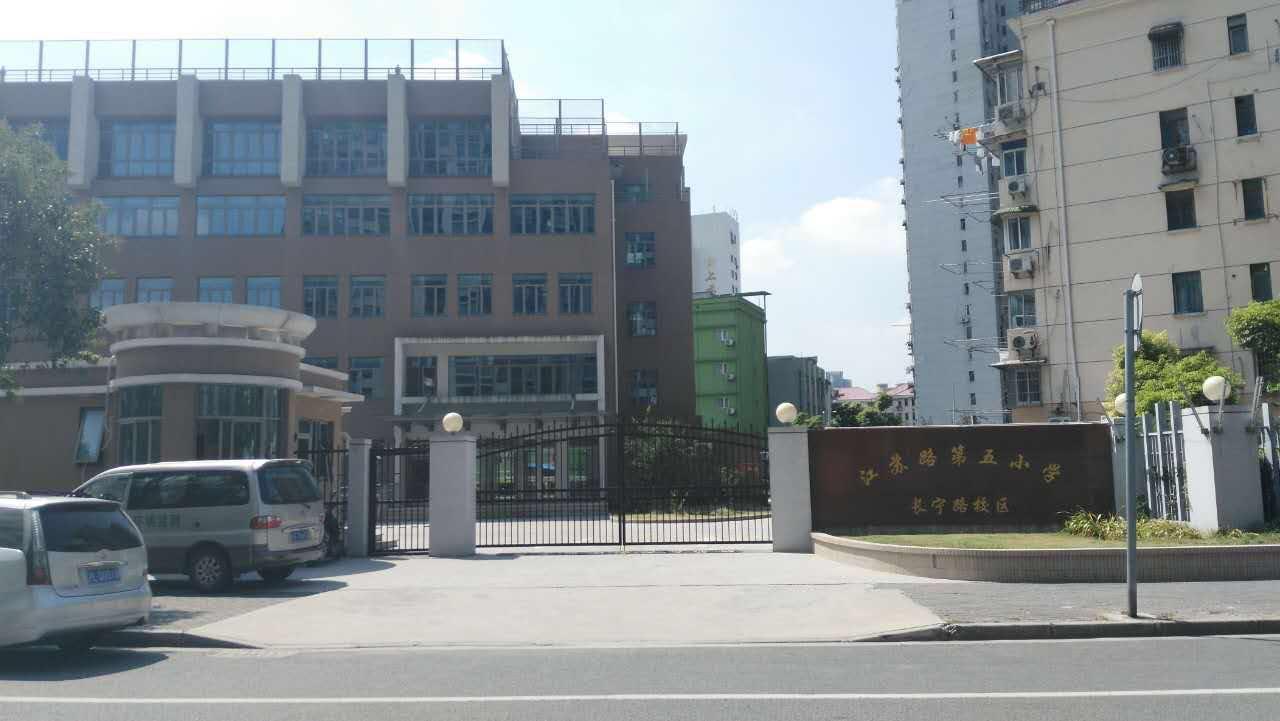 长宁区江苏路第五小学(长宁路校区)