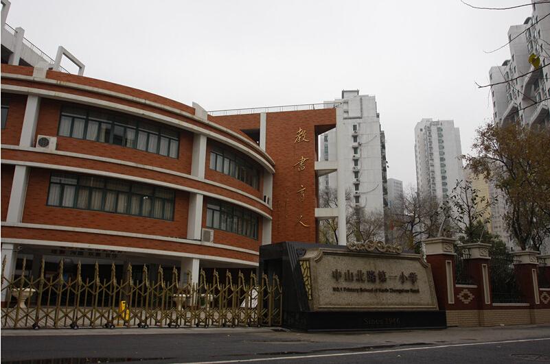 上海市普陀区中山北路第一小学