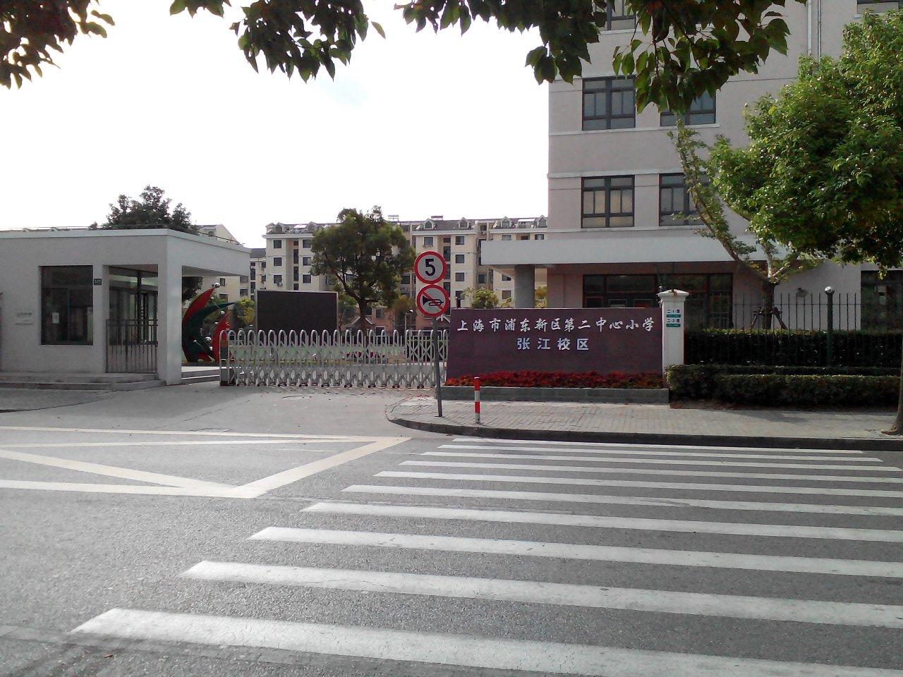 浦东新区第二中心小学张江校区