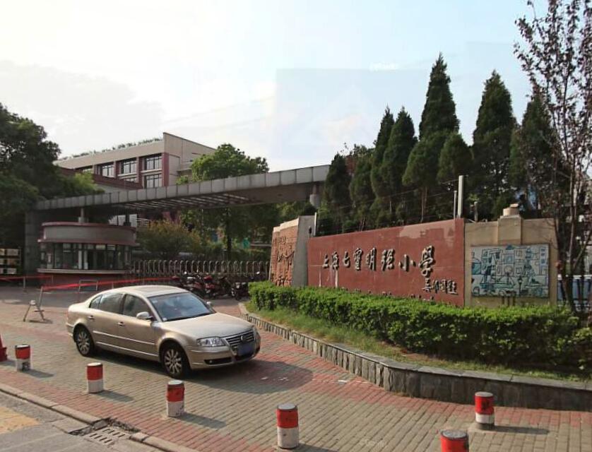 上海七宝明强小学(东校区)