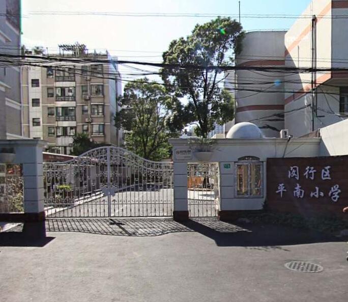上海市闵行区平南小学