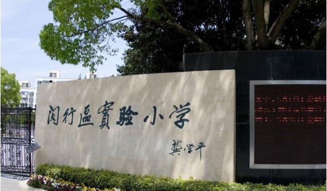 上海市闵行区实验小学(莘松校区)