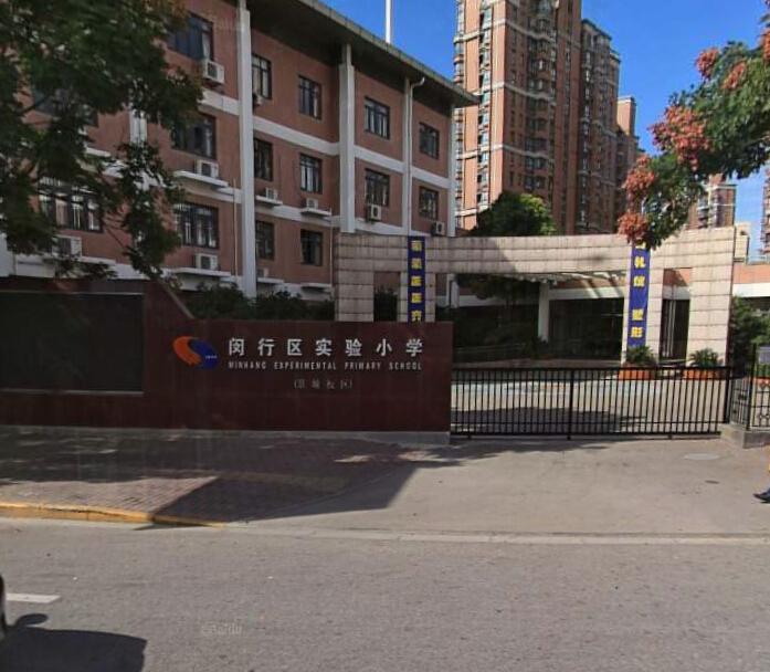 上海市闵行区实验小学(景城校区)