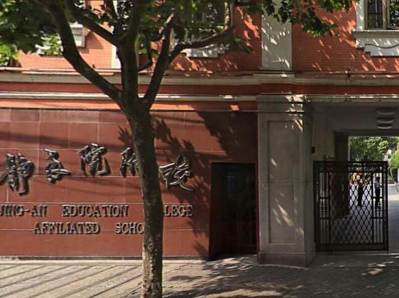 上海市静安区教育学院附属学校