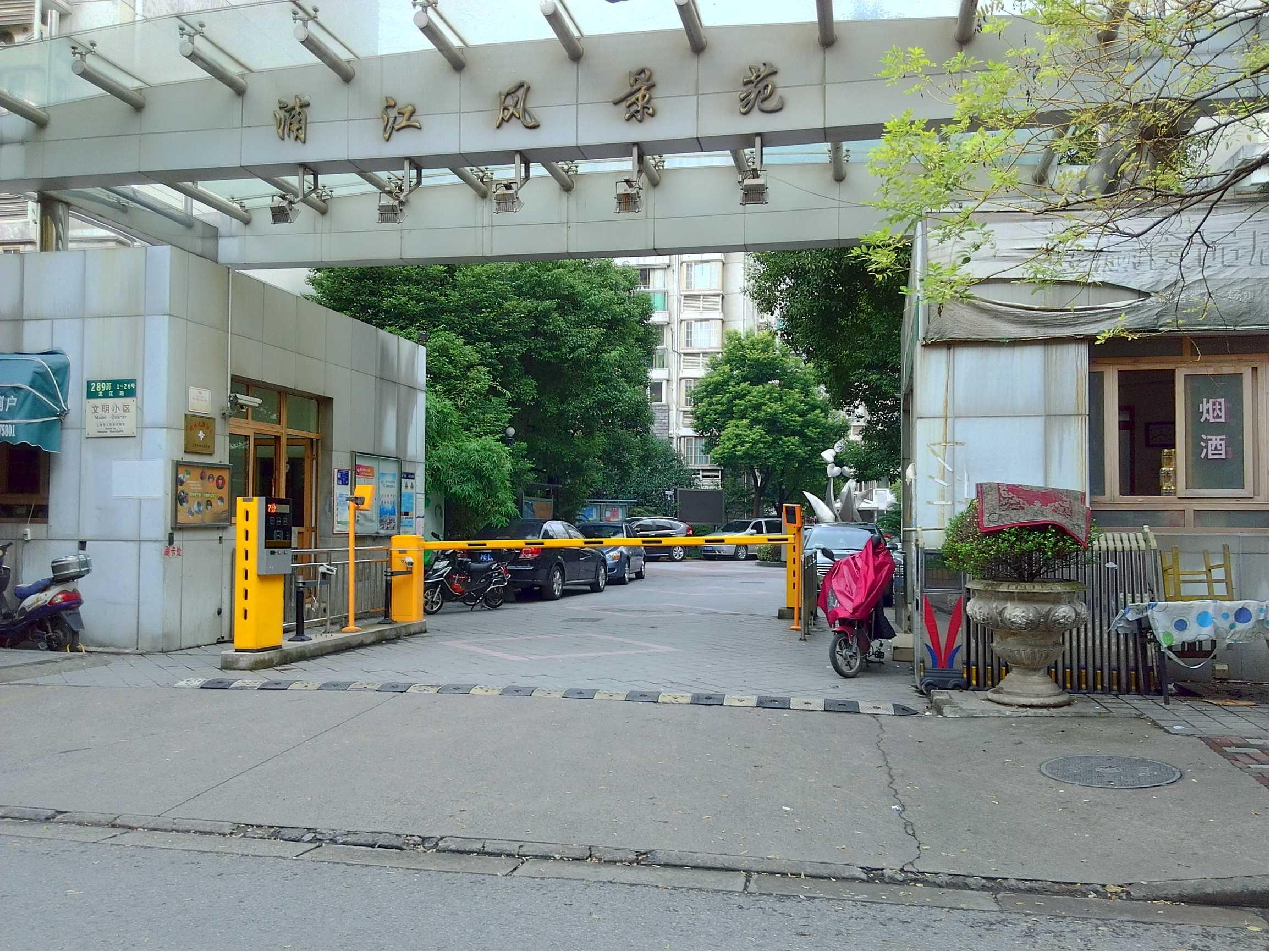 浦江风景苑