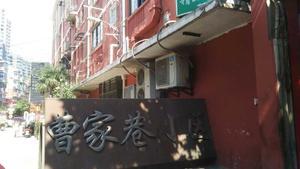 曹家巷小区