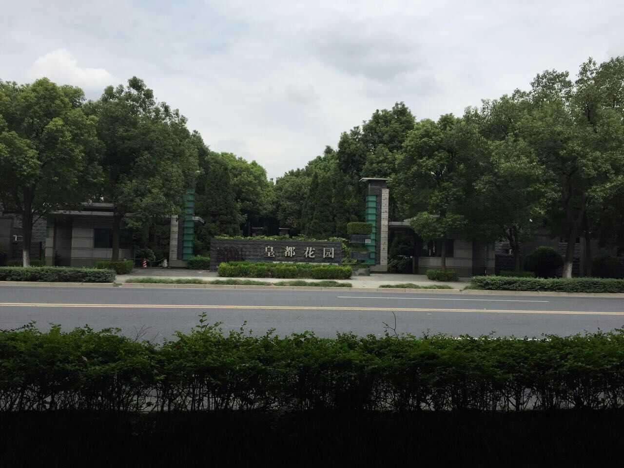 皇都花园(公寓)