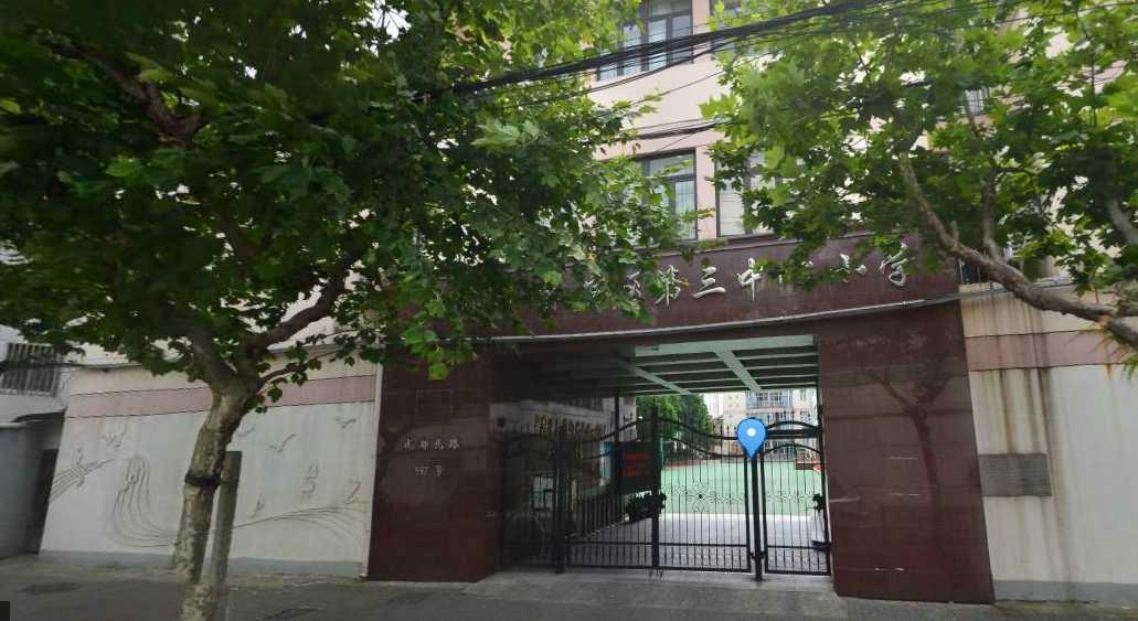 静安区第三中心小学