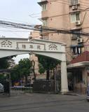 怡华苑小区图片