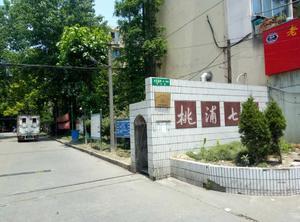 桃浦七村雪松苑