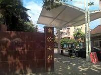 新泾七村小区图片