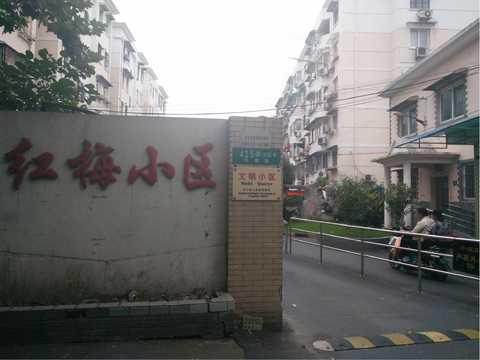 红梅小区(长宁)