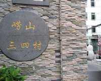 崂山四村小区图片