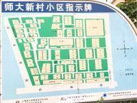 上海师大新村小区图片