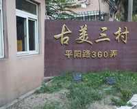 古美三村小区图片