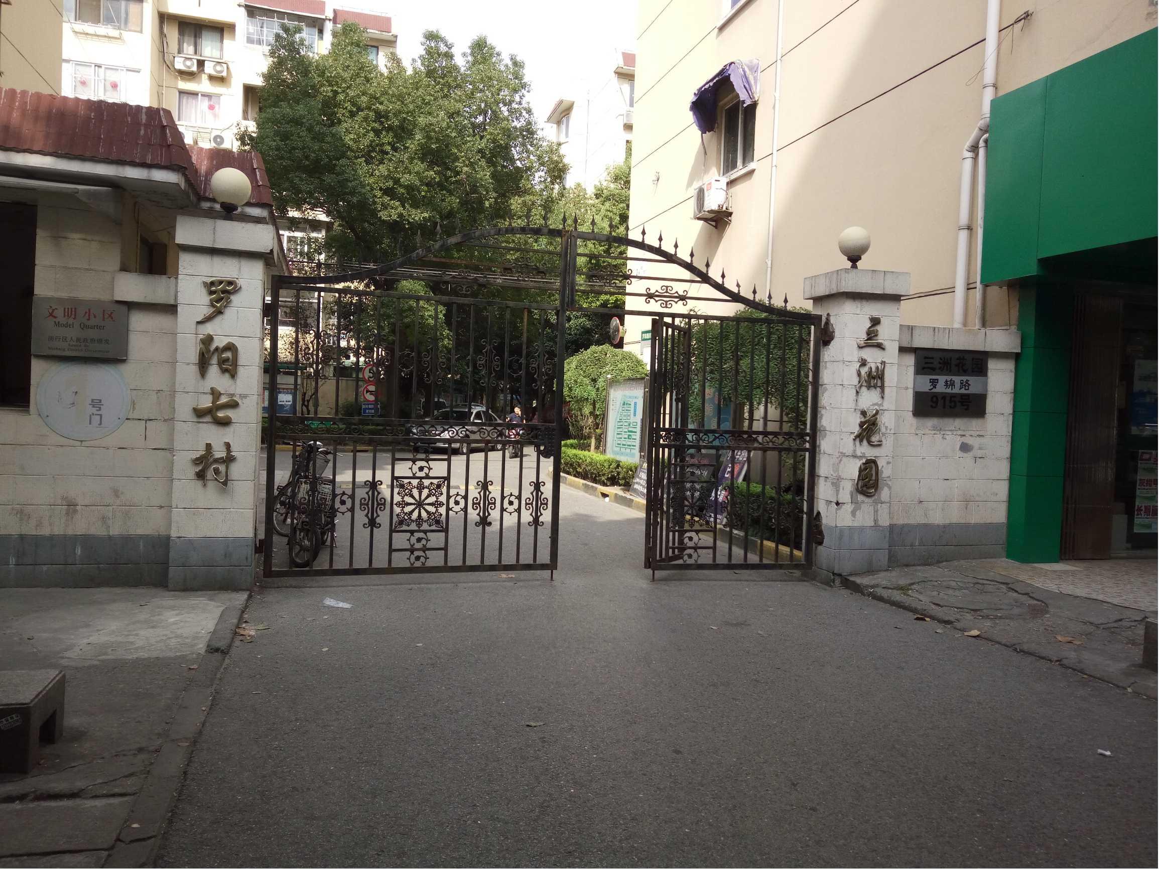 罗阳七村(罗阳路800弄)
