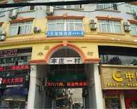 丰庄一村小区图片
