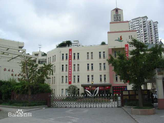 上海市一师附小