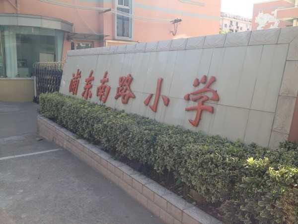 浦东南路小学