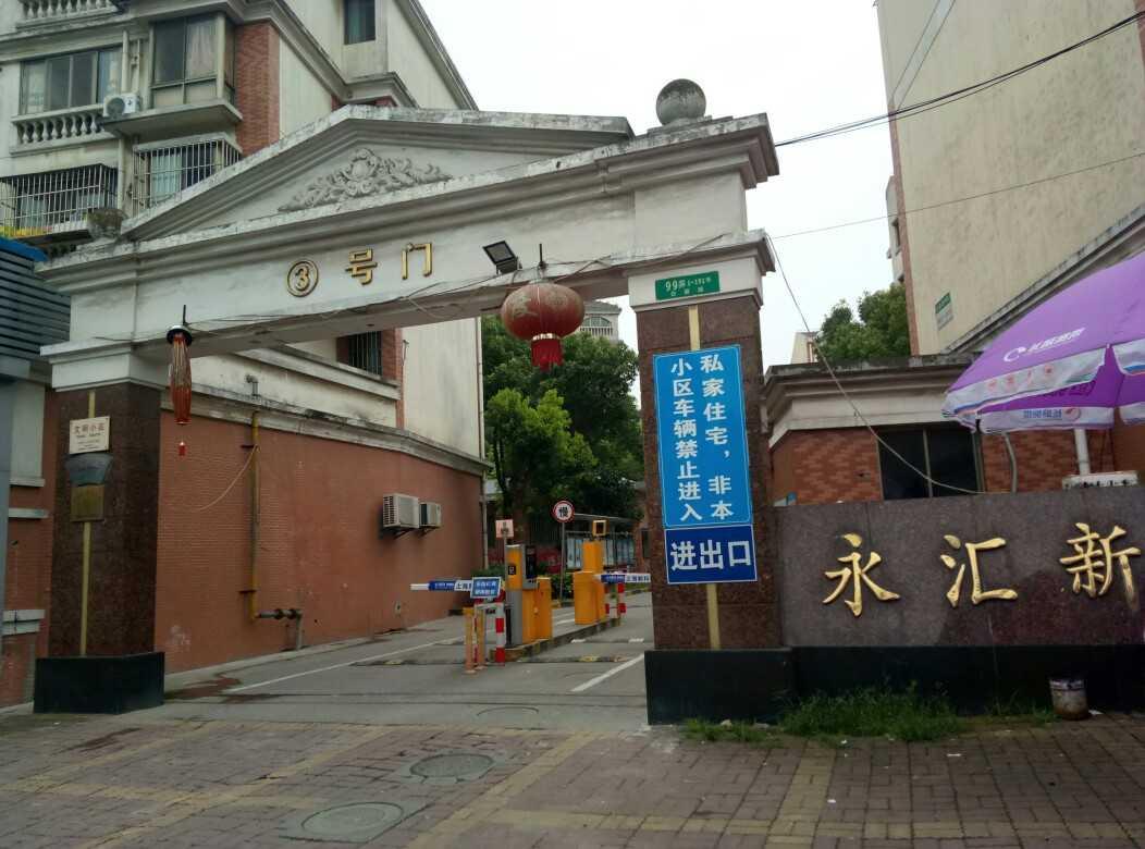 桃浦二村永汇新苑