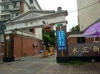 桃浦二村永汇新苑小区图片