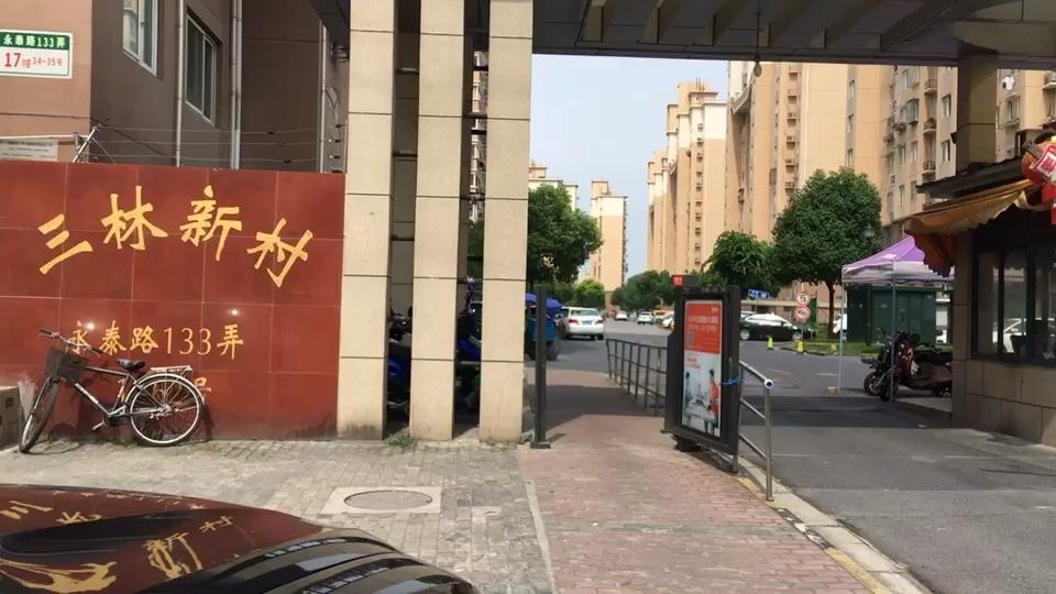 三林新村 2居 南北通透 电梯房 靠近地铁