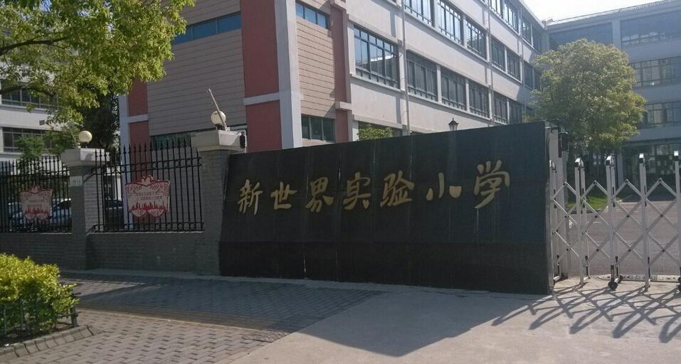 上海市新世界实验小学杨东校区