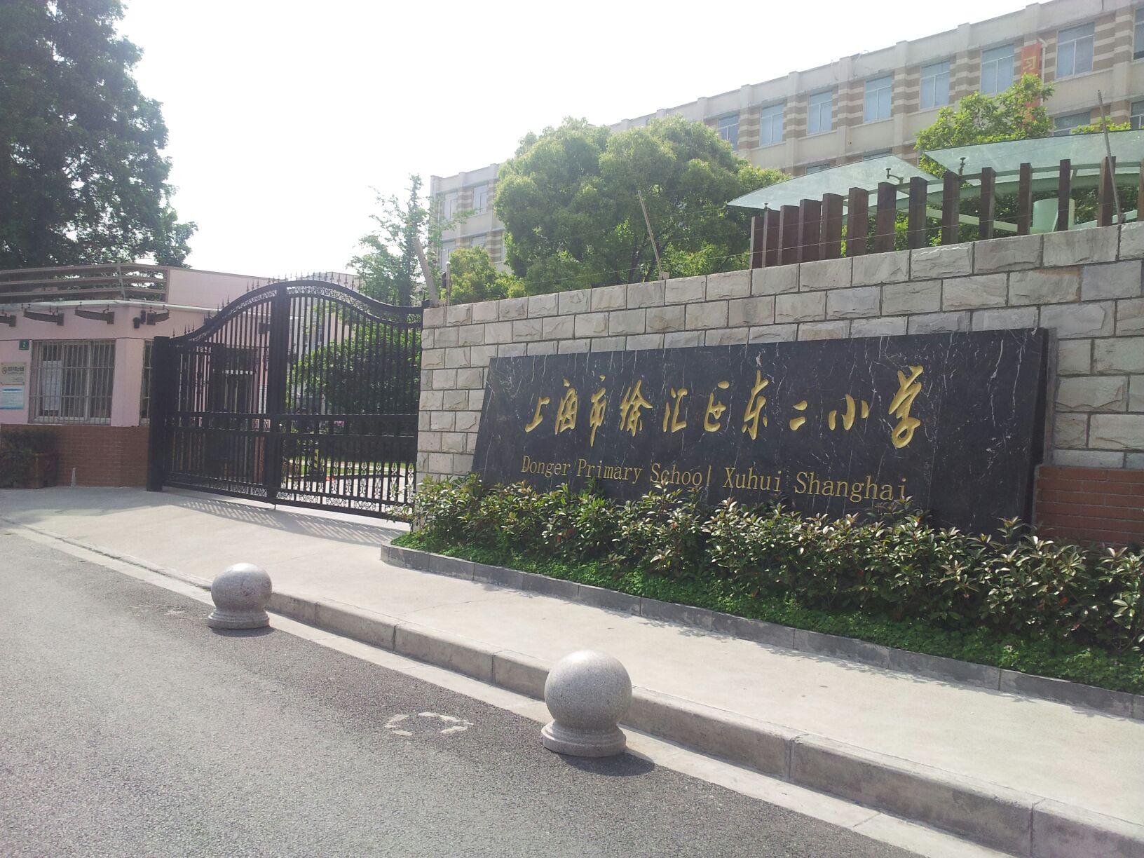 上海市徐汇区东二小学