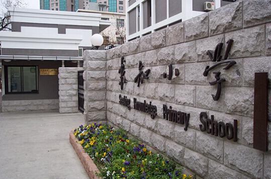 上海市徐汇区求知小学东校区