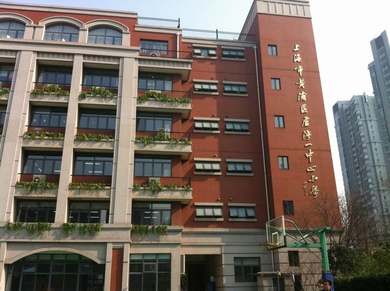 上海市黄浦区卢湾一中心小学