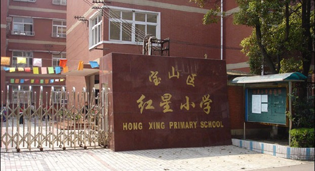 上海市宝山区红星小学