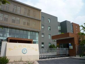 上海市复旦科技园小学
