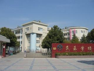 上海市松江区民乐学校小学部