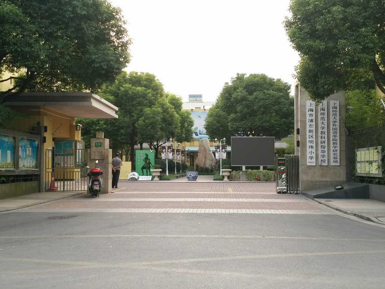 上海市浦东新区明珠小学C区
