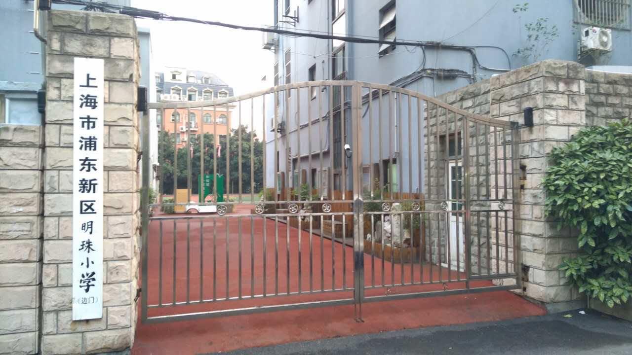 上海市浦东新区明珠小学A区