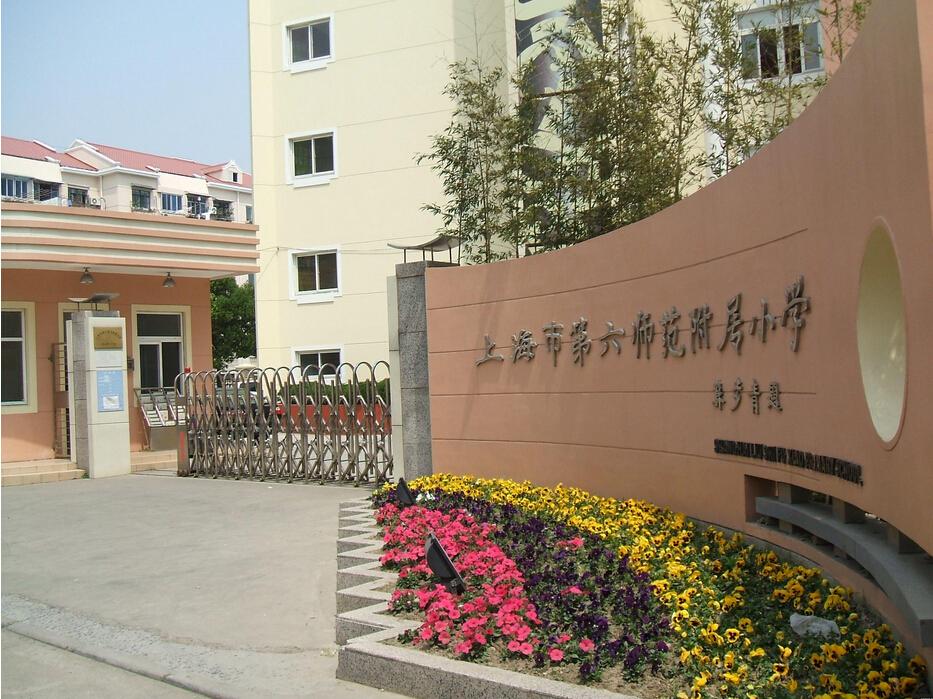 上海市第六师范附属小学羽山小区