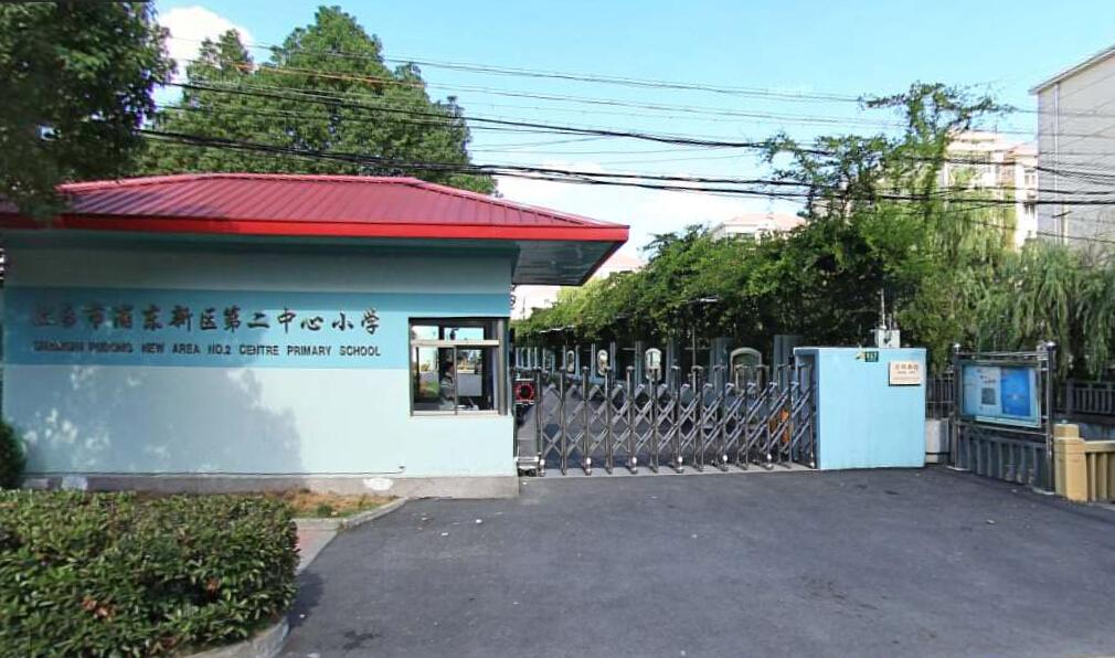 浦东新区第二中心小学