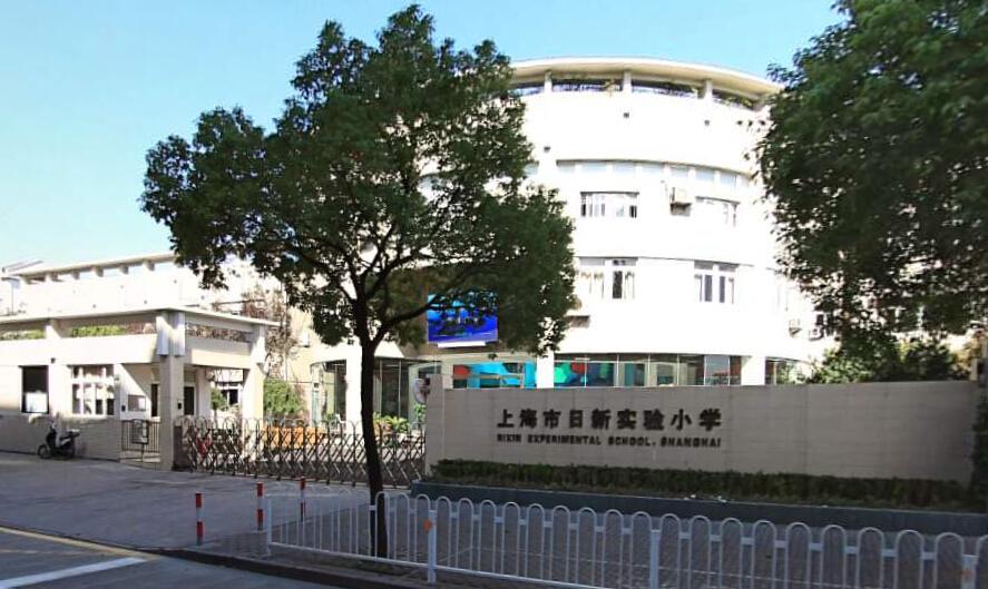 上海日新实验小学