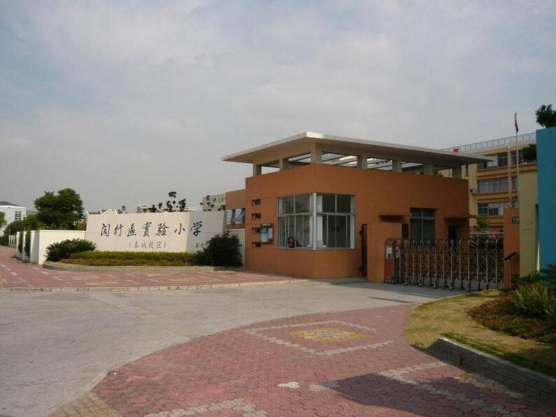 上海市闵行区实验小学(春城校区)