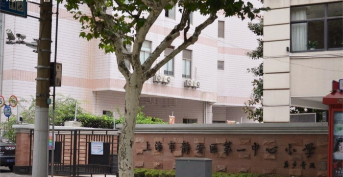 上海市静安区第一中心小学